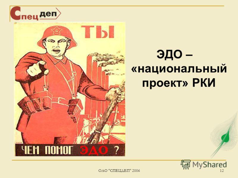ОАО СПЕЦДЕП 2006 12 ЭДО – «национальный проект» РКИ
