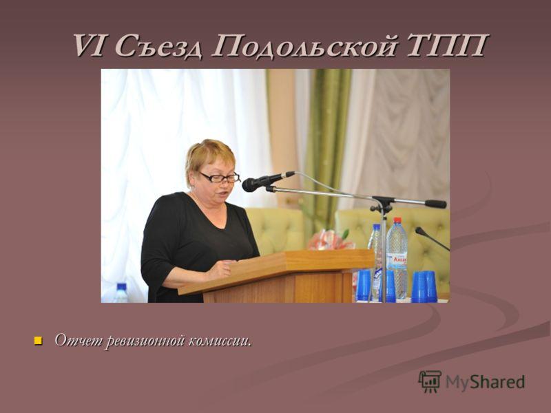Отчет ревизионной комиссии. Отчет ревизионной комиссии. VI Съезд Подольской ТПП