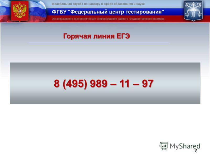 18 Горячая линия ЕГЭ 8 (495) 989 – 11 – 97