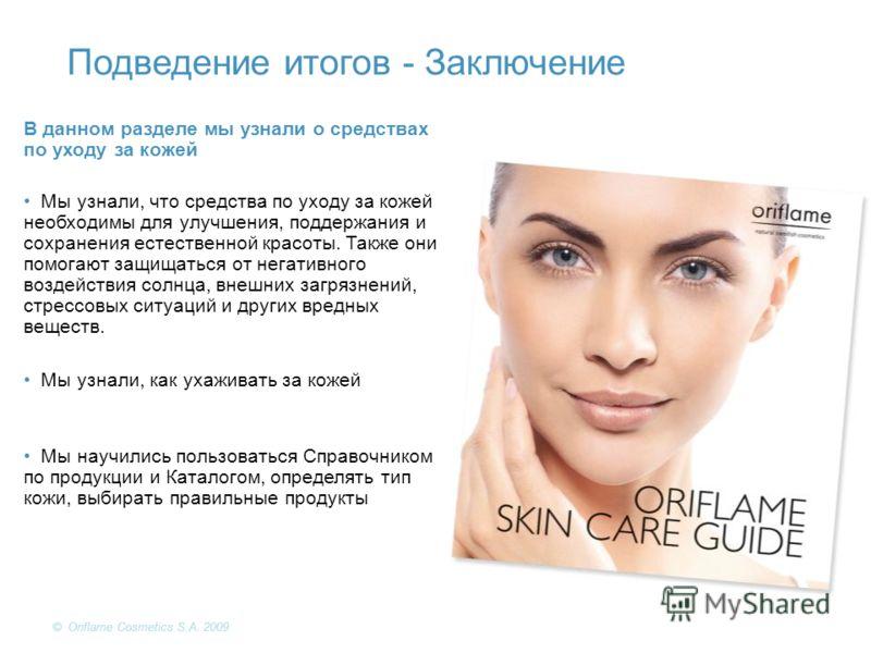 Подведение итогов - Заключение В данном разделе мы узнали о средствах по уходу за кожей Мы узнали, что средства по уходу за кожей необходимы для улучшения, поддержания и сохранения естественной красоты. Также они помогают защищаться от негативного во