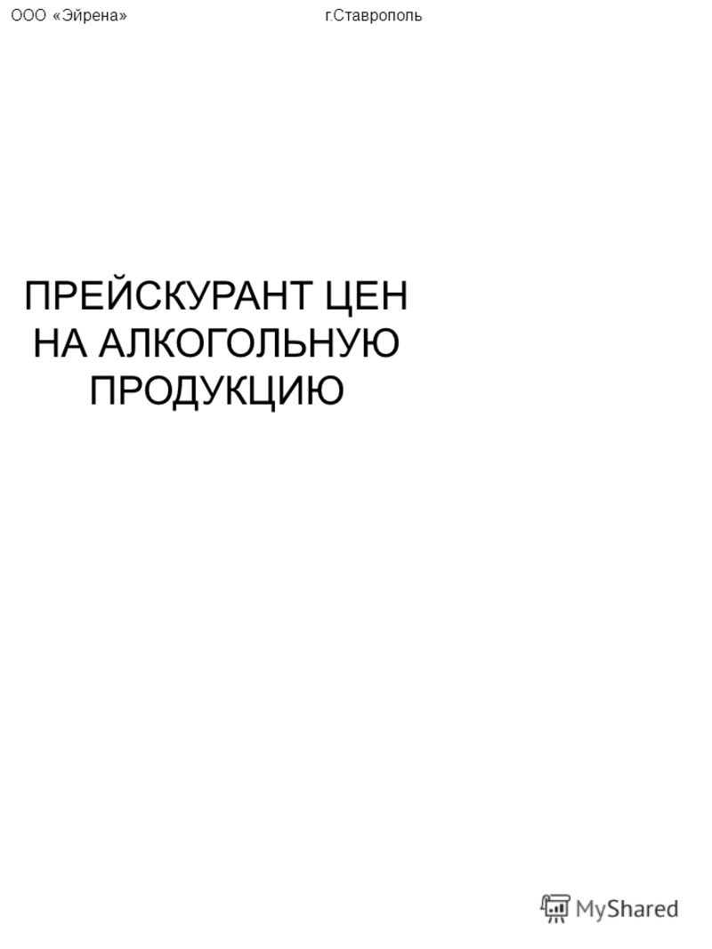 ООО «Эйрена» г.Ставрополь ПРЕЙСКУРАНТ ЦЕН НА АЛКОГОЛЬНУЮ ПРОДУКЦИЮ www.kafeirena.narod.ru