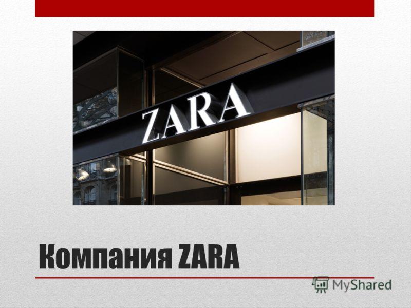 Компания ZARA