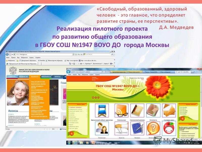 Реализация пилотного проекта по развитию общего образования в ГБОУ СОШ 1947 ВОУО ДО города Москвы