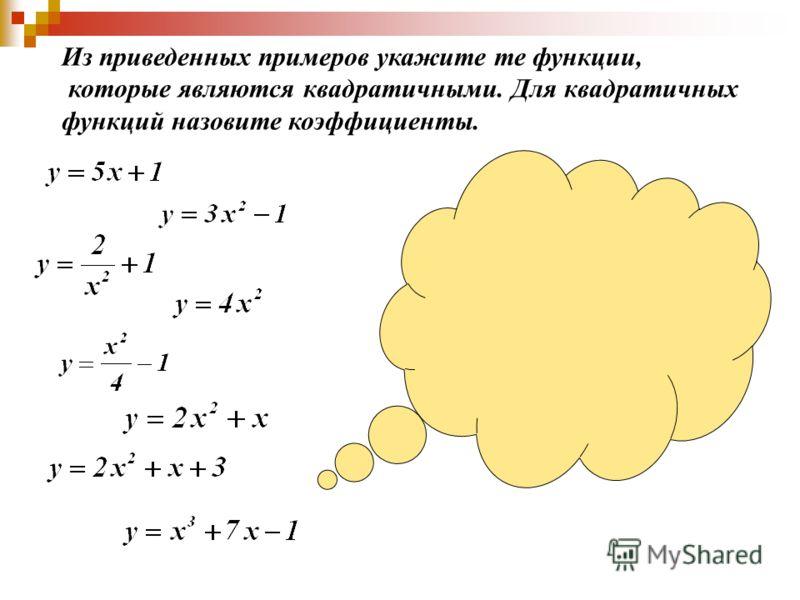 Из приведенных примеров укажите те функции, которые являются квадратичными. Для квадратичных функций назовите коэффициенты.