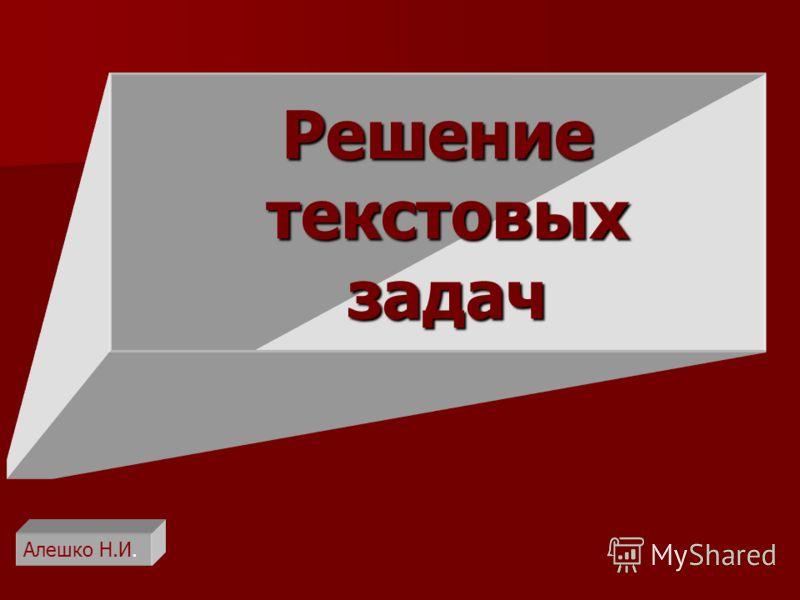 Решение текстовых задач Алешко Н.И.