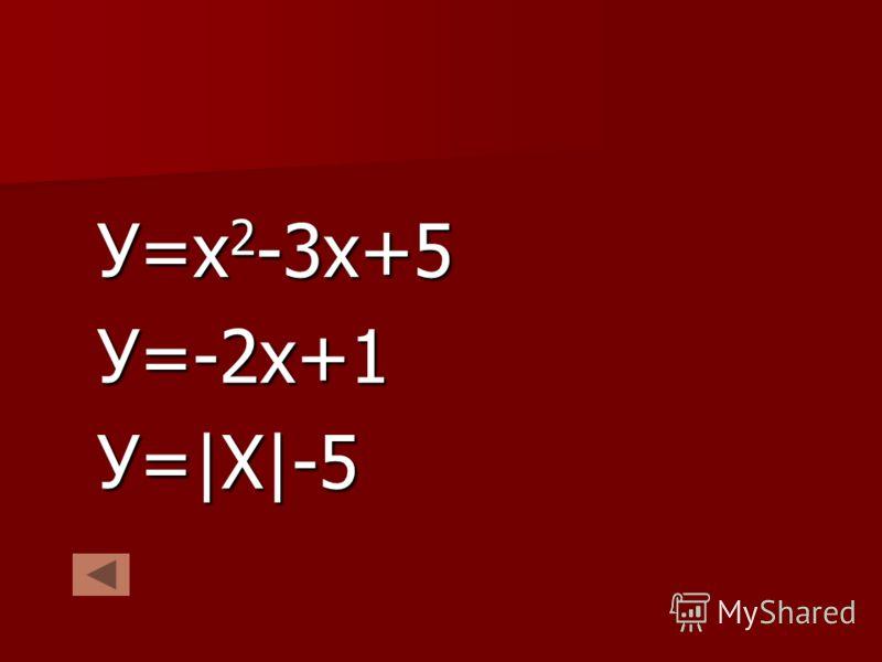 У=х 2 -3х+5 У=-2х+1 У=|X|-5