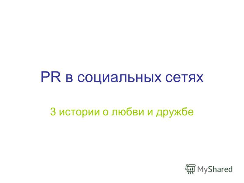 PR в социальных сетях 3 истории о любви и дружбе