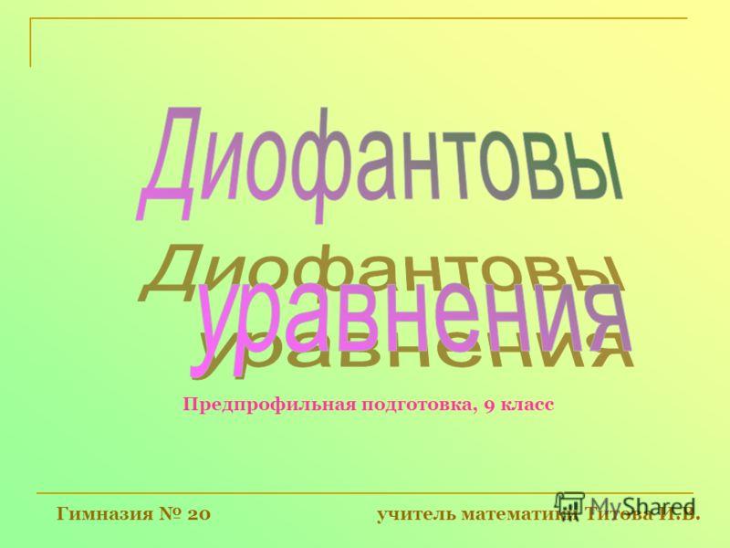 Предпрофильная подготовка, 9 класс Гимназия 20 учитель математики Титова И.В.