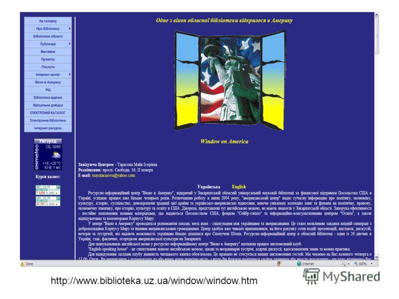 http://www.biblioteka.uz.ua/window/window.htm