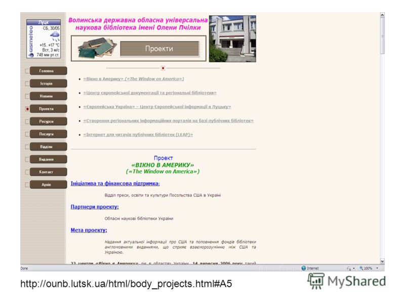 http://ounb.lutsk.ua/html/body_projects.html#A5