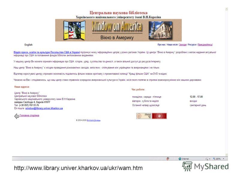 http://www.library.univer.kharkov.ua/ukr/wam.htm