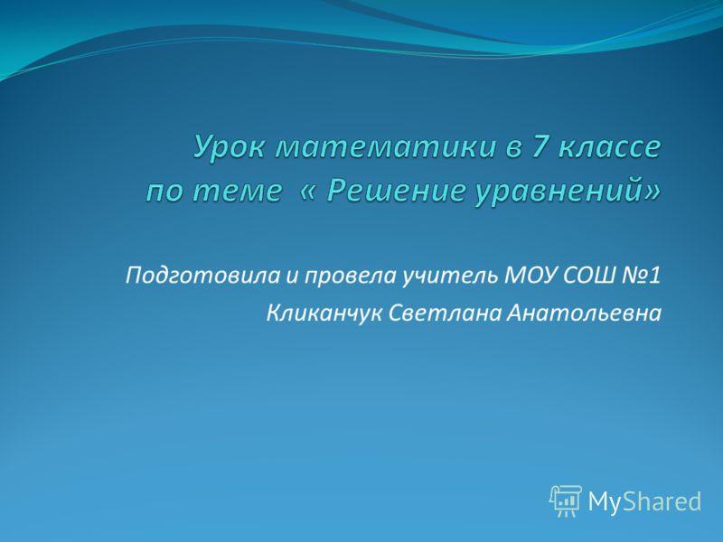 Подготовила и провела учитель МОУ СОШ 1 Кликанчук Светлана Анатольевна