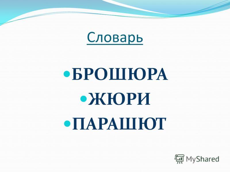 Словарь БРОШЮРА ЖЮРИ ПАРАШЮТ