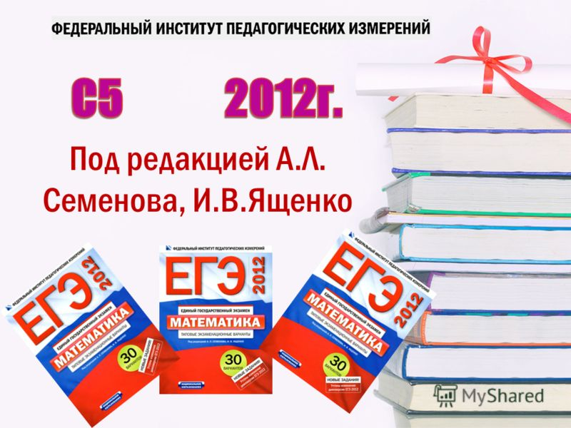 Под редакцией А.Л. Семенова, И.В.Ященко