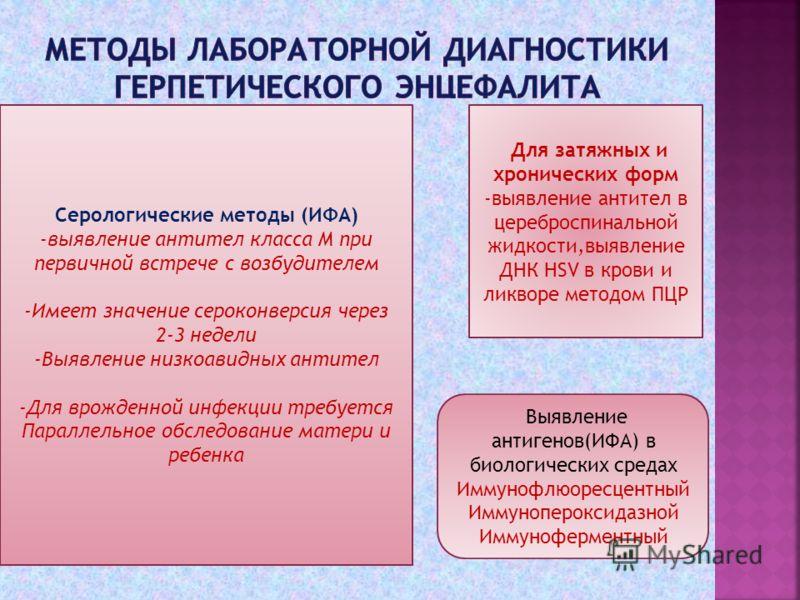 Серологические методы (ИФА) -выявление антител класса М при первичной встрече с возбудителем -Имеет значение сероконверсия через 2-3 недели -Выявление низкоавидных антител -Для врожденной инфекции требуется Параллельное обследование матери и ребенка