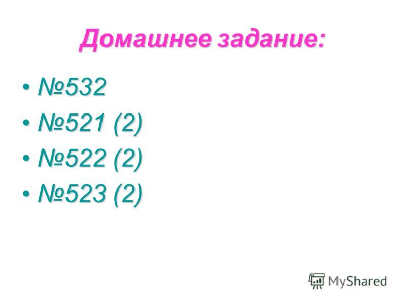 Домашнее задание: 532532 521 (2)521 (2) 522 (2)522 (2) 523 (2)523 (2)