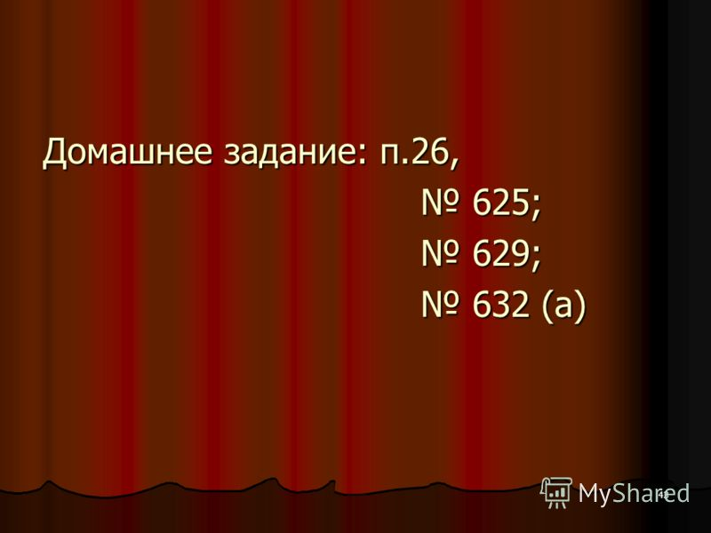 43 Домашнее задание: п.26, 625; 625; 629; 629; 632 (а) 632 (а)