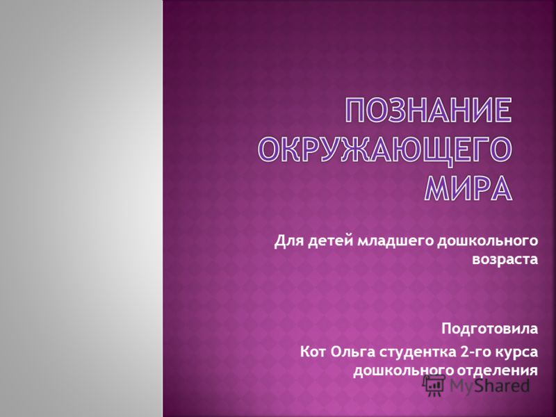 Для детей младшего дошкольного возраста Подготовила Кот Ольга студентка 2-го курса дошкольного отделения