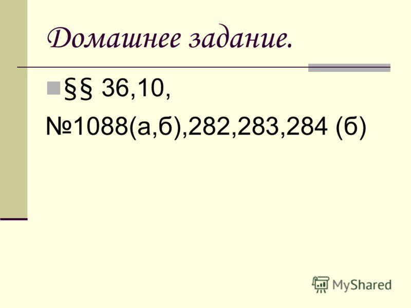 Домашнее задание. §§ 36,10, 1088(а,б),282,283,284 (б)