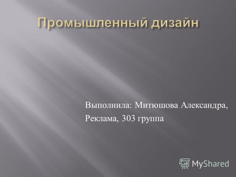 Выполнила : Митюшова Александра, Реклама, 303 группа