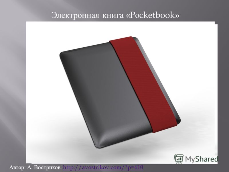 Электронная книга «P о cketbook» Автор : А. Востриков. http://avostrikov.com/?p=610http://avostrikov.com/?p=610