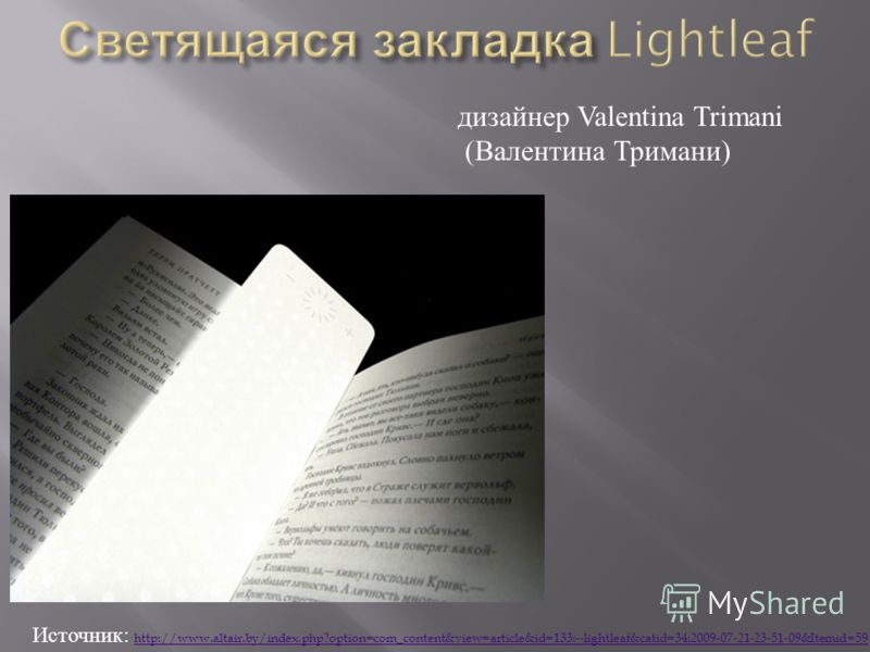 дизайнер Valentina Trimani ( Валентина Тримани ) Источник : http://www.altair.by/index.php?option=com_content&view=article&id=133:--lightleaf&catid=34:2009-07-21-23-51-09&Itemid=59 http://www.altair.by/index.php?option=com_content&view=article&id=133
