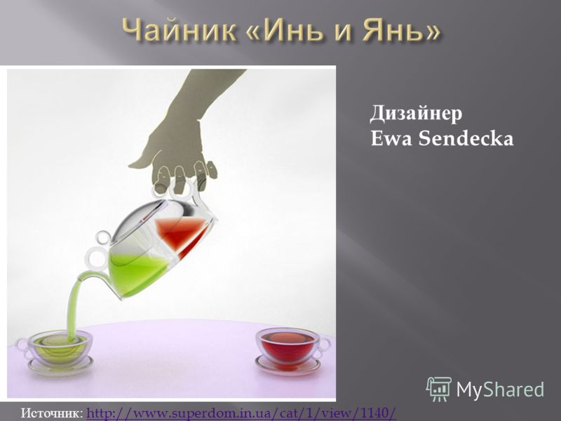 Дизайнер Ewa Sendecka Источник : http://www.superdom.in.ua/cat/1/view/1140/http://www.superdom.in.ua/cat/1/view/1140/