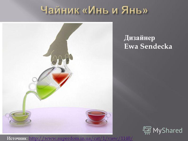 Дизайнер Ewa Sendecka Источник : http://www.superdom.in.ua/cat/1/view/1140/http://www.superdom.in.ua/cat/1/view/1140/