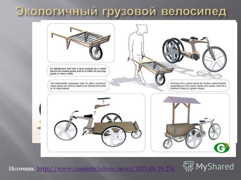 Источник : http://www.comfortclub.ru/news/2011-08-18-254http://www.comfortclub.ru/news/2011-08-18-254
