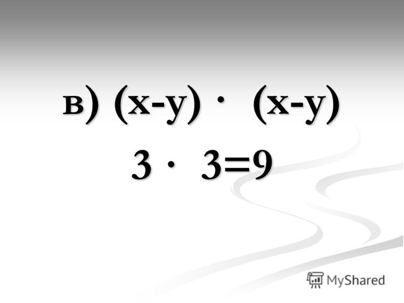 в) (х-у) · (х-у) 3 · 3=9