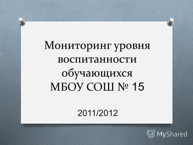 Мониторинг уровня воспитанности обучающихся МБОУ СОШ 15 2011/2012