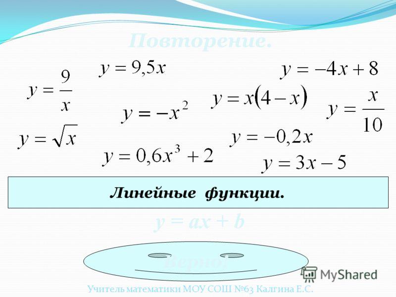 Для каждой функции, заданной формулой, укажите ее график. 1) у = -х + 12) у = х - 13) у = х 2 - 1 Учитель математики МОУ СОШ 63 Калгина Е.С.