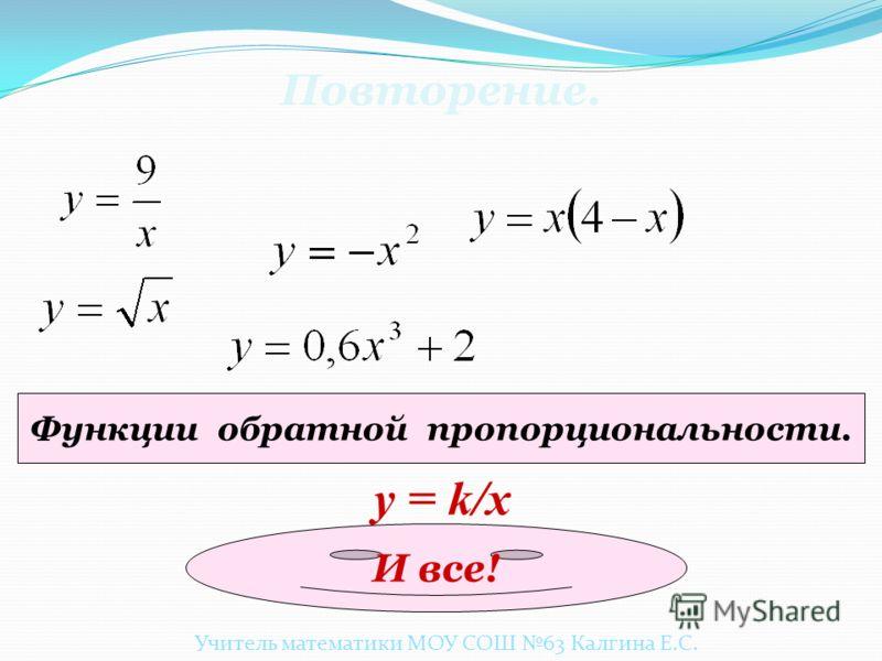 Повторение. Функции прямой пропорциональности. у = kx Правильно! Учитель математики МОУ СОШ 63 Калгина Е.С.