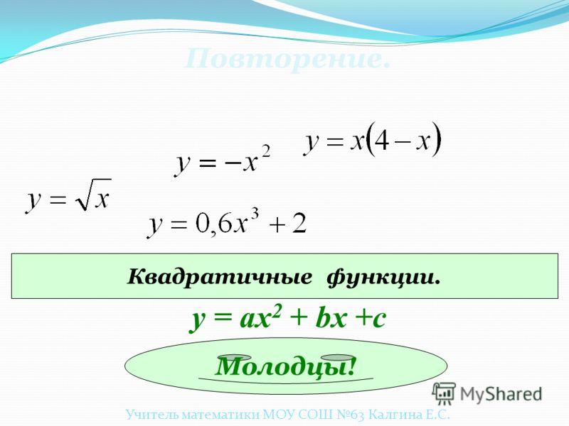 Повторение. Функции обратной пропорциональности. у = k/x И все! Учитель математики МОУ СОШ 63 Калгина Е.С.