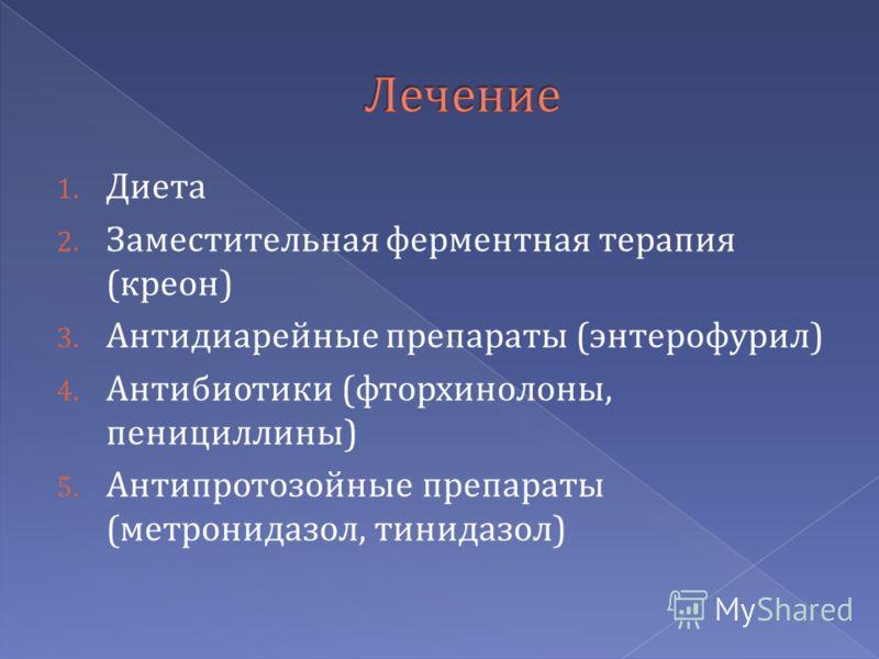 1. Диета 2. Заместительная ферментная терапия ( креон ) 3. Антидиарейные препараты ( энтерофурил ) 4. Антибиотики ( фторхинолоны, пенициллины ) 5. Антипротозойные препараты ( метронидазол, тинидазол )
