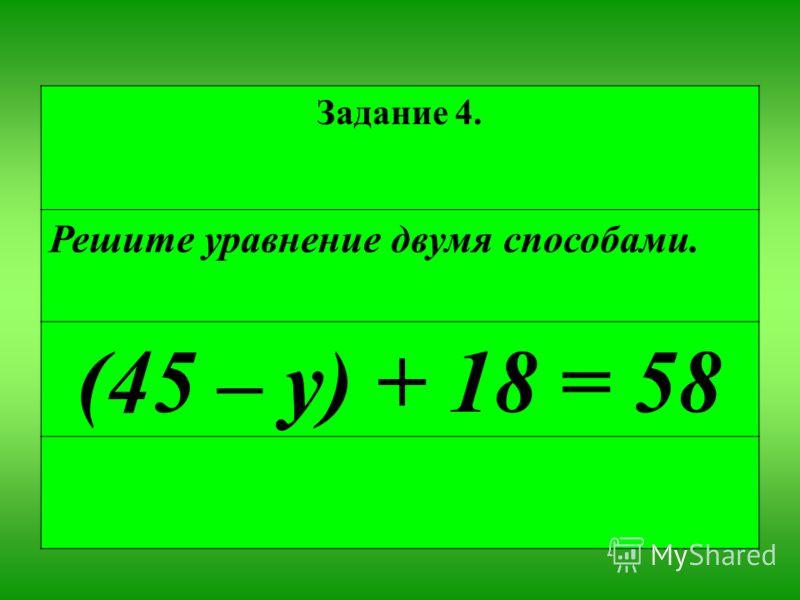 Задание 4. Решите уравнение двумя способами. (45 – у) + 18 = 58