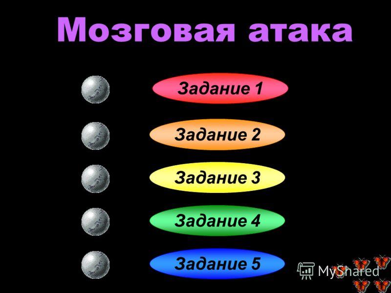 Мозговая атака Задание 1 Задание 2 Задание 3 Задание 4 Задание 5