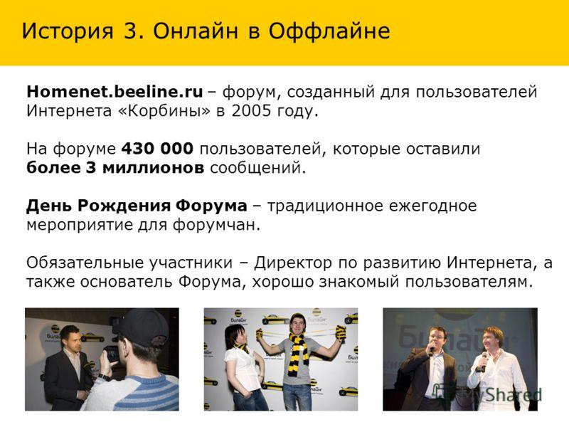 Homenet.beeline.ru – форум, созданный для пользователей Интернета «Корбины» в 2005 году. На форуме 430 000 пользователей, которые оставили более 3 миллионов сообщений. День Рождения Форума – традиционное ежегодное мероприятие для форумчан. Обязательн