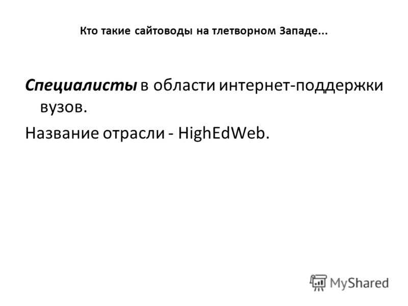 Кто такие сайтоводы на тлетворном Западе... Специалисты в области интернет-поддержки вузов. Название отрасли - HighEdWeb.