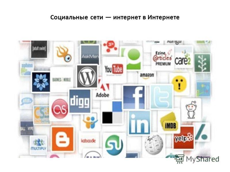 Социальные сети интернет в Интернете