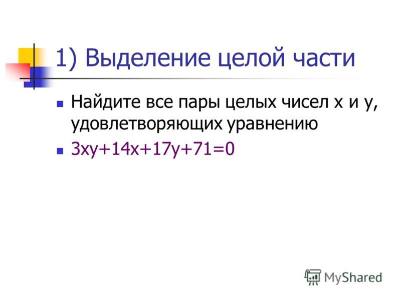 1) Выделение целой части Найдите все пары целых чисел х и у, удовлетворяющих уравнению 3ху+14х+17у+71=0