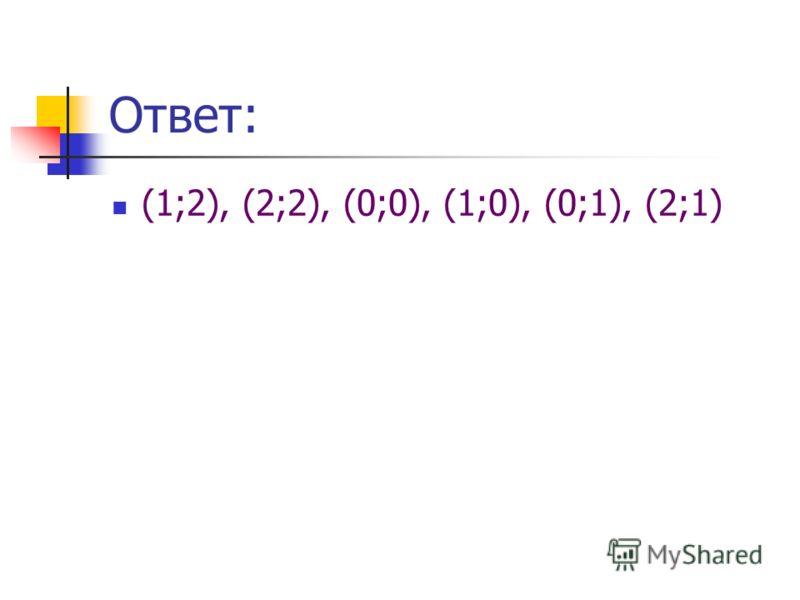 Ответ: (1;2), (2;2), (0;0), (1;0), (0;1), (2;1)