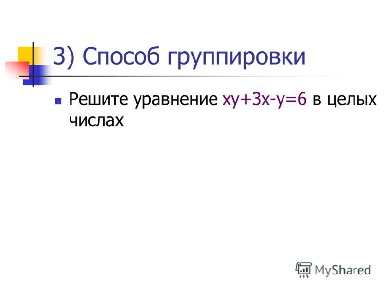 3) Способ группировки Решите уравнение ху+3х-у=6 в целых числах