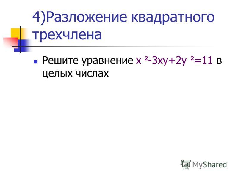 4)Разложение квадратного трехчлена Решите уравнение х ² -3ху+2у ² =11 в целых числах