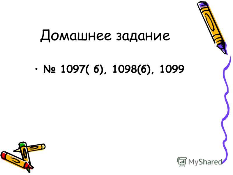 Домашнее задание 1097( б), 1098(б), 1099