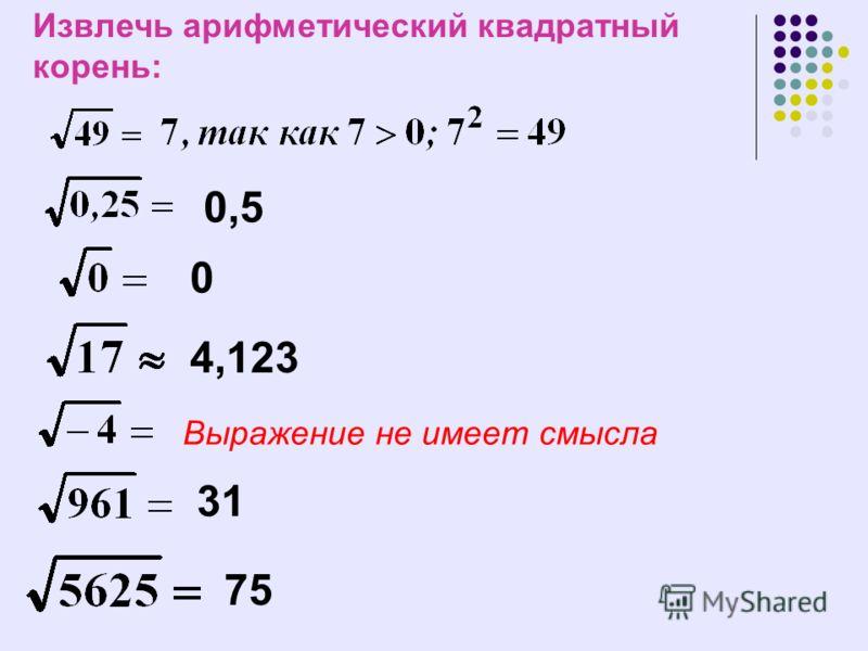 Извлечь арифметический квадратный корень: 0,5 0 4,123 Выражение не имеет смысла 31 75