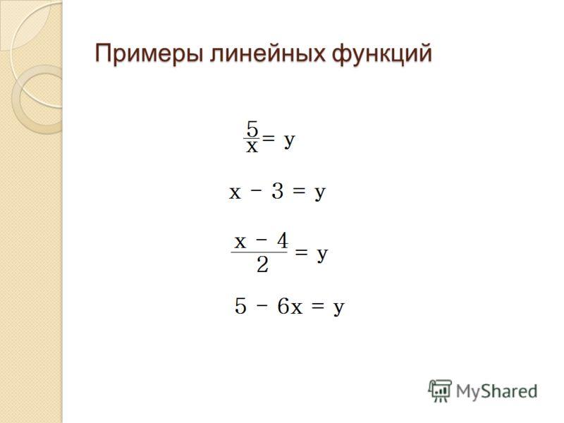 Примеры линейных функций
