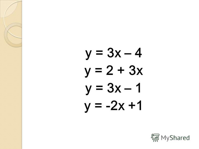 у = 3х – 4 у = 2 + 3х у = 3х – 1 у = -2х +1