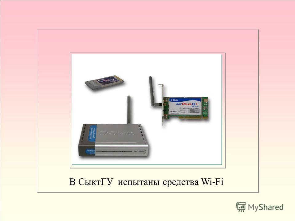 В СыктГУ испытаны средства Wi-Fi В СыктГУ испытаны средства Wi-Fi