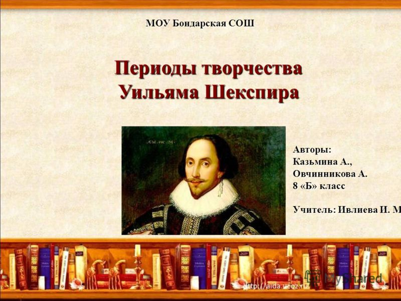 Периоды творчества уильяма шекспира